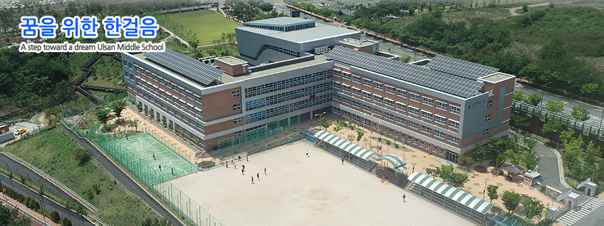 꿈을 위한 한걸음 The Dream of youth Ulsan Middle School.